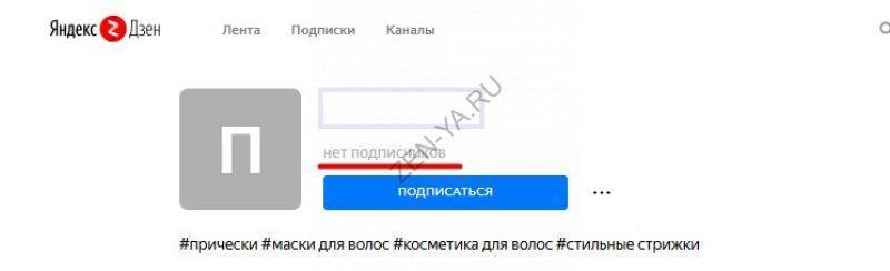 Как найти тему в Яндекс Дзен: советы успешного автора